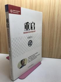 经济学家系列·重启:新改革时代的中国与世界