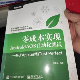 零成本实现Android/iOS自动化测试:基于Appium和Test Perfect