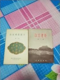 五十年代明信片:故宫建筑图片2.3册