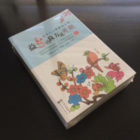 老年人饮食指南:益寿的良方是开朗、延年的秘诀是运动、健康的生活是有序、省心的调养是食物,全4册
