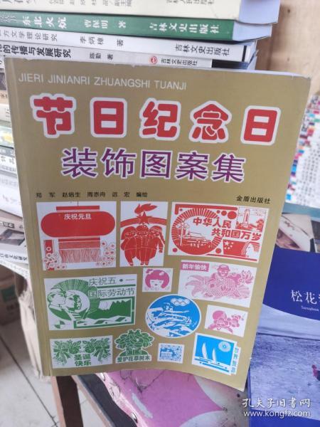 节日纪念日装饰图案集