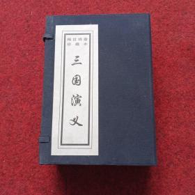 三国演义:稀世绣像珍藏本(全四册)