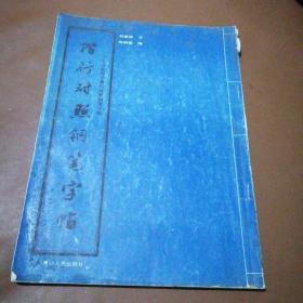 三千五百常用字·楷行对照钢笔字帖(刘恵浦书)