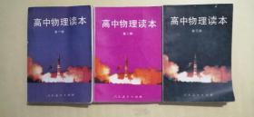 高中物理读本  三册