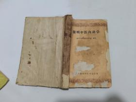 简明中医内科学   1959年   上海科学技术出版社