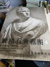素描石膏范图 4