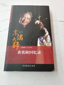 木偶大师黄奕缺回忆录