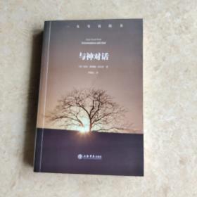与神对活(第一卷)