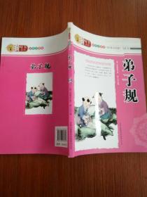 读好书系列:弟子规(彩色插图版)
