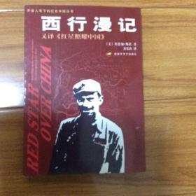 外国人笔下的红色中国丛书:西行漫记
