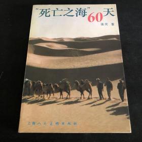 【签名本!记者 强荧 参与中国英国联合探险队穿越塔克拉玛干沙漠】死亡之海60天