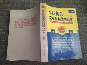 军队机关文字材料写作范本(上卷)