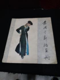 叶浅予舞蹈画册。