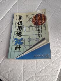 象棋兵法丛书:象棋用炮36计
