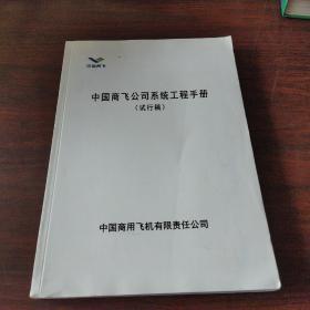 中国商飞公司系统工程手册(试行稿)