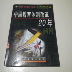 中国教育体制改革20年