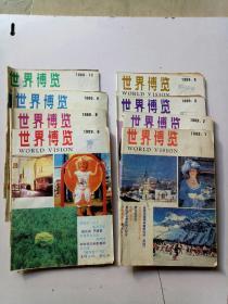 世界博览1989年1、2、3、5、6、8、9、12