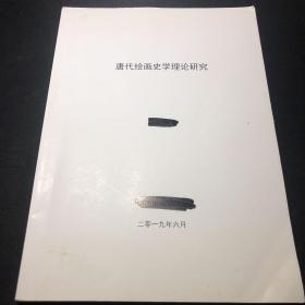 唐代绘画史学理论研究(唐朝-艺术史)