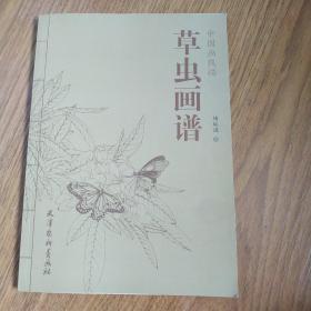 中国画线描 草虫画谱(16K)/中国画线描/杨联国