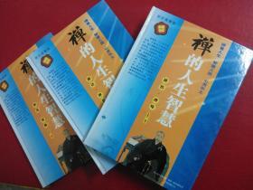 禅的人生智慧(精装全三册)