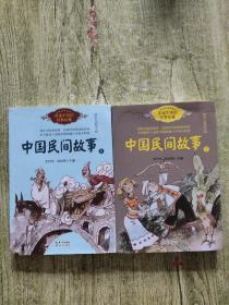中国民间故事(刘守华 上下册)——百读不厌的经典故事