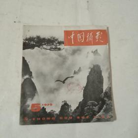 中国摄影(1979年第5期)