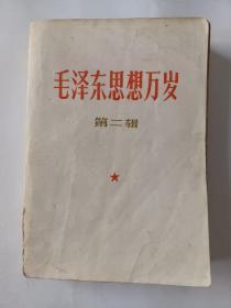 毛泽东思想万岁(第二辑)