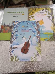 趣味乐理.视唱练耳 教师用书+音乐基础知识(二级 三级)