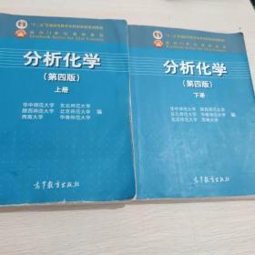 分析化学(第4版)(上下册)