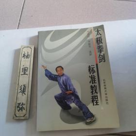 太极拳剑标准教程
