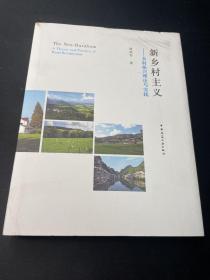 新乡村主义——乡村振兴理论与实践(作者签赠本)