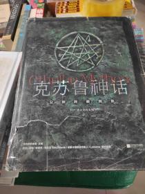 克苏鲁神话:众神典藏图集(书皮有破损不影响阅读)