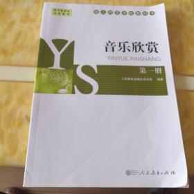 音乐欣赏 第一册(附光盘2张)