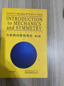 力学和对称性导论(第2版)