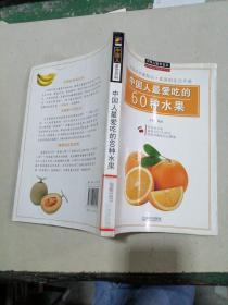 中国人鉴赏百科:中国人最爱吃的60种水果