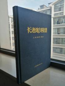 中国第一部地方乡镇地图图谱大型工具书--【长治地方图谱】--内容包括长治市所辖13县、市、区、各乡镇全彩单幅地图---共184页----虒人荣誉珍藏