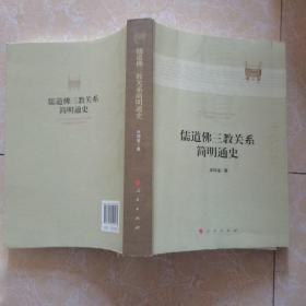 儒道佛三教关系简明通史