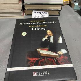 第一哲学沉思录·伦理学