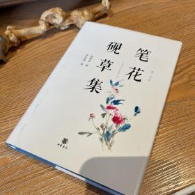 笔花砚草集(沈胜衣、许宏泉签名本)