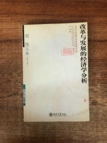 刘伟文集:改革与发展的经济学分析