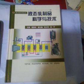 液态乳制品科学与技术(精装本)