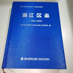 涵江区志(1995一2005)