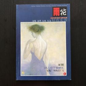 雨花 期刊杂志 2006年第5期(A)总第501期