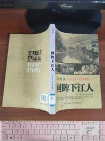 重庆旧闻录1937-1945:回眸下江人