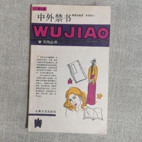 中外禁书第七辑