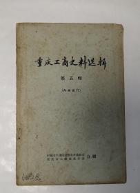 重庆工商史料选辑(第五辑)
