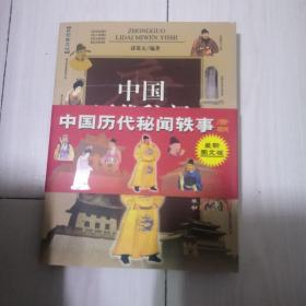 中国历代秘闻轶事(唐)