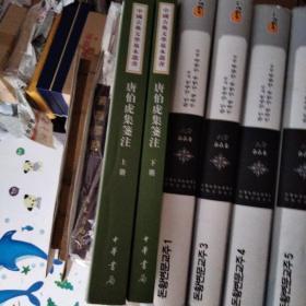 唐伯虎集笺注(中国古典文学基本丛书·全2册) +一册上古的精装《唐寅集》