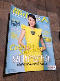 都市丽人2013.8陈乔恩