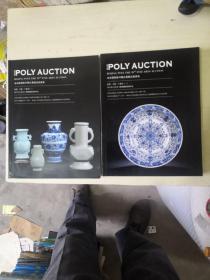 北京保利第39期古董精品拍卖会:瓷器,玉器,工艺品(一)+(二)